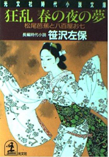 狂乱 春の夜の夢―松尾芭蕉と八百屋お七 (光文社文庫)