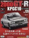 週刊NISSANスカイライン2000GT-R KPGC10(129) 2017年 11/22 号 [雑誌]