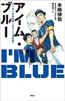 [木崎伸也]のアイム・ブルー サッカー日本代表「もう一つの真実」