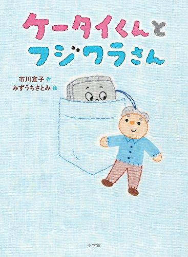 ケータイくんとフジワラさん (創作児童読物)の詳細を見る