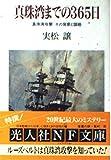 真珠湾までの365日―真珠湾攻撃 その背景と謀略 (光人社NF文庫)
