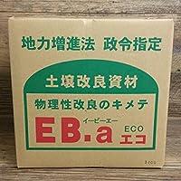 土壌と瞬時に団粒化する画期的な土壌改良資材 「EB-aエコ(20L)」