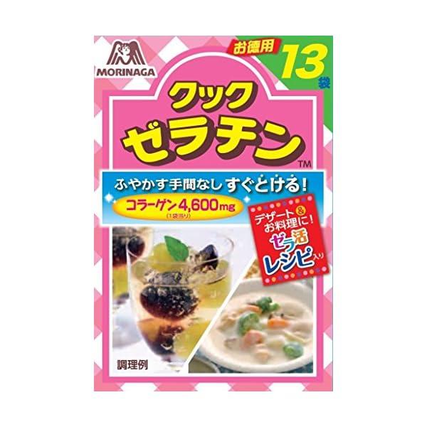 森永製菓 クックゼラチン 13袋入り (5g×1...の商品画像