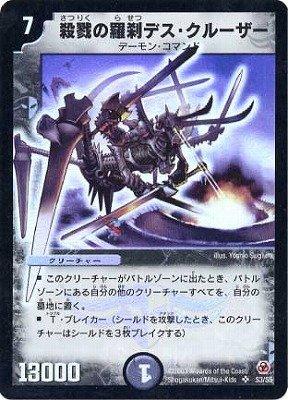 デュエルマスターズ/DM-05/S3/SR/殺戮の羅刹デス・クルーザー