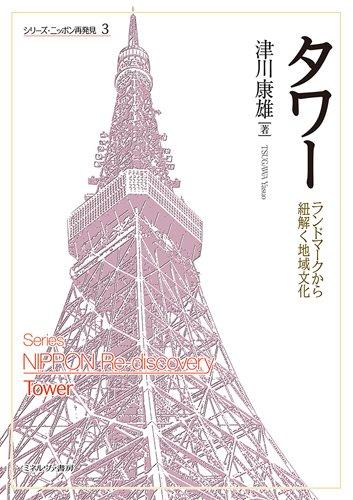 タワー:ランドマークから紐解く地域文化 (シリーズ・ニッポン再発見)の詳細を見る