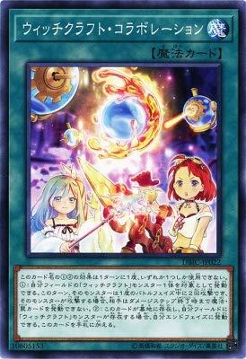 遊戯王カード ウィッチクラフト・コラボレーション(ノーマル) インフィニティ・チェイサーズ(DBIC) | 通常魔法