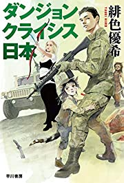 ダンジョンクライシス日本 (ハヤカワ文庫 JA ヒ)