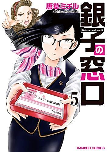 銀子の窓口(5) (バンブーコミックス 4コマセレクション)