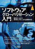 ソフトウェアグローバリゼーション入門 国際化I18Nと地域化L10Nによる多言語対応 (impress top gear)