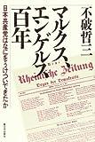 マルクス、エンゲルス百年―日本共産党はなにをうけついできたか