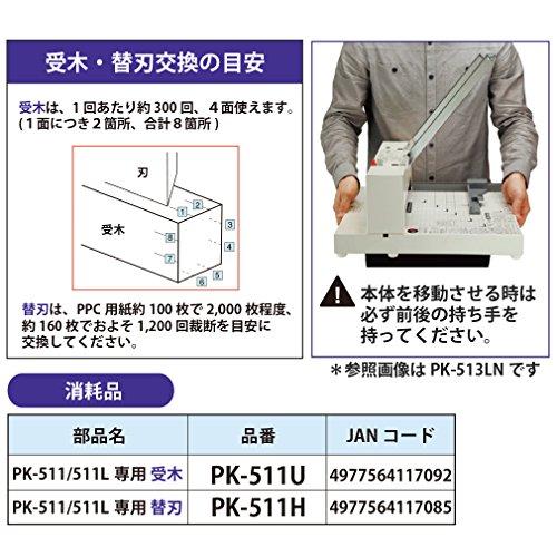プラス 裁断機A3 受木 PK-511U 26155 1本
