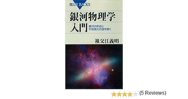 銀河物理学入門 銀河の形成と宇...