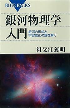 [祖父江義明]の銀河物理学入門 銀河の形成と宇宙進化の謎を解く (ブルーバックス)