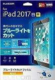 エレコム iPad フィルム iPad Pro 10.5 2017年モデル ブルーライトカット 高光沢 抗菌加工 TB-A17FLBLGN