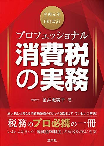 令和元年10月改訂 プロフェッショナル 消費税の実務