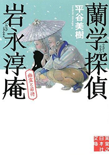 蘭学探偵 岩永淳庵 幽霊と若侍 (実業之日本社文庫)