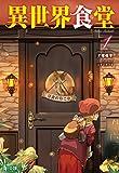 異世界食堂 1