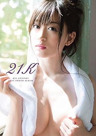 上西恵 写真集 『 21K 』 (ヨシモトブックス)