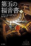第五の福音書〔下〕 (ハヤカワ文庫NV)