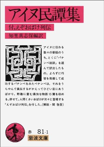 アイヌ民譚集―えぞおばけ列伝・付 (岩波文庫 赤 81-1)の詳細を見る