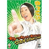 ちっちゃい事は気にするな~ワカチコTOUR 2009~ [DVD]