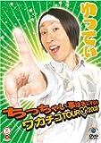 ちっちゃい事は気にするな〜ワカチコTOUR 2009〜 [DVD]