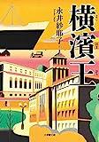 「横濱王 (小学館文庫)」販売ページヘ