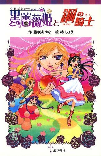 黒薔薇姫と鋼の騎士 (ポプラポケット文庫 児童文学・上級?)の詳細を見る