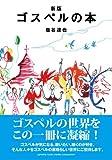 新版 ゴスペルの本   (ヤマハミュージックメディア)