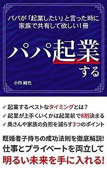 [小田 純也]のパパ起業する: 既婚者子持ちの成功法則 (尾張文庫)