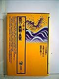 西行・実朝・良寛 (1979年) (角川選書〈56〉)