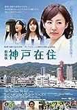 劇場版 神戸在住[DVD]