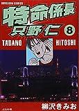 特命係長只野仁 (8) (ぶんか社コミックス)