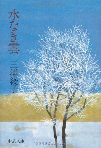 水なき雲 (中公文庫)