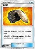 【ミラー仕様】 ポケモンカードゲーム SM8b 116/150 火打石 グッズ ハイクラスパック GXウルトラシャイニー