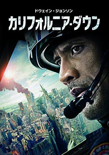 カリフォルニア・ダウン [DVD]