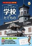 レトロ・モダン学校のたてもの (マンガイラスト資料集)
