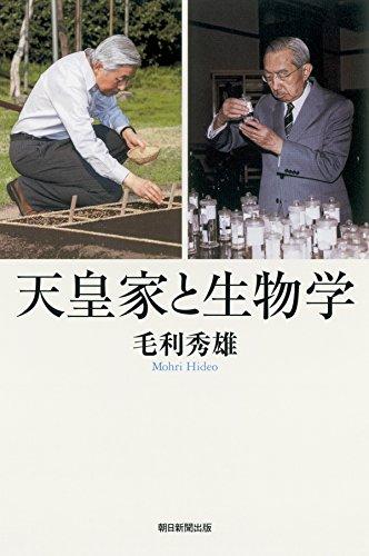 天皇家と生物学 (朝日選書)
