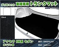 特売フロアマット トランク用 MAZDA アクセラ BM系 セダン BM5FP/AP H25.11-(色:黒×無地)(裏面:焼フェルト)(止具:なし)(枚数:1)(装着:トランク)(備考:ガソリン車)