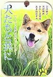 犬たちと共に (バンブーコミックス)