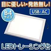 写真ディスプレイや行灯としても使える【LEDトレース台(ライトボックス)B4】 EEA-LEDB4