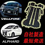 アルファード/ヴェルファイア 30系 ※後期モデルにも対応しております。 フロアマット1セット スタンダードブラック 【タイプ6】 8人乗り ガソリン車 /S、X,Z ※仕様タイプ別に分かれておりますのでタイプ1~9よりご選択のうえご購入下さい。