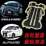 アルファード/ヴェルファイア 30系 ※後期モデルにも対応しております。フロアマット1セット スタンダードブラック 【タイプ3】 7人乗り ガソリン車 後部座席エグゼクティブシート/グレード:S-C,Z-G,SA-C,ZA-G,GF,VL  ※仕様タイプ別に分かれておりますのでタイプ1~9よりご選択のうえご購入下さい。