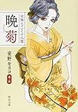 女体についての八篇 晩菊 (中公文庫)