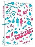 婚前特急【豪華版】[DVD]