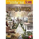 [普及版]シヴィライゼーション4 【完全日本語版】