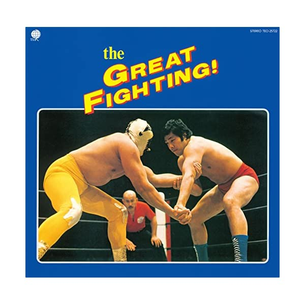 The GREAT FIGHTING! 地上最大...の商品画像