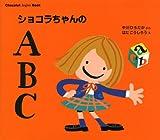 Chocolat English Book ショコラちゃんの ABC (講談社の創作絵本)