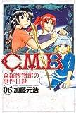 C.M.B.森羅博物館の事件目録(6) (月刊少年マガジンコミックス)