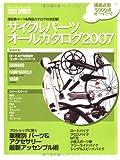 サイクルパーツオールカタログ 2007 (ヤエスメディアムック 167)